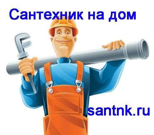 Сантехник Бийск